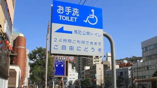 WC en Japón